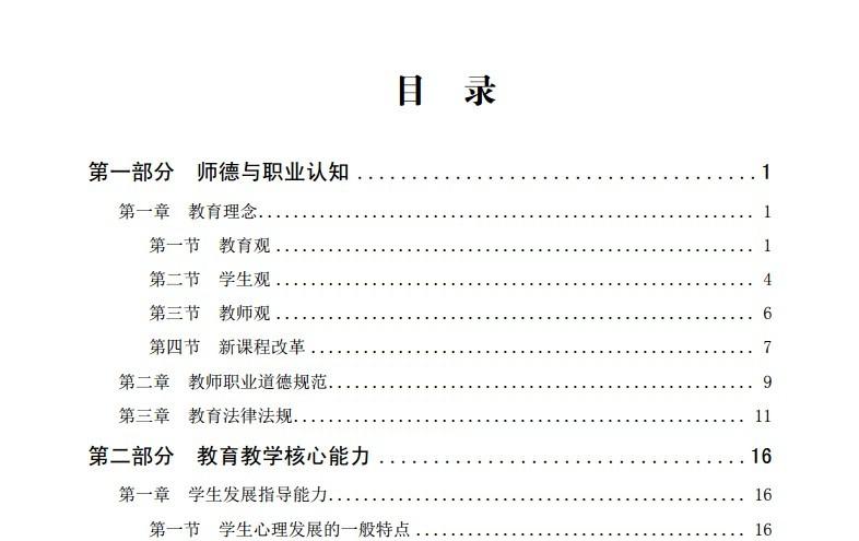 2019年陕西事业单位联考教师岗(D类)综合应用能力师在必得五一班主观题讲义