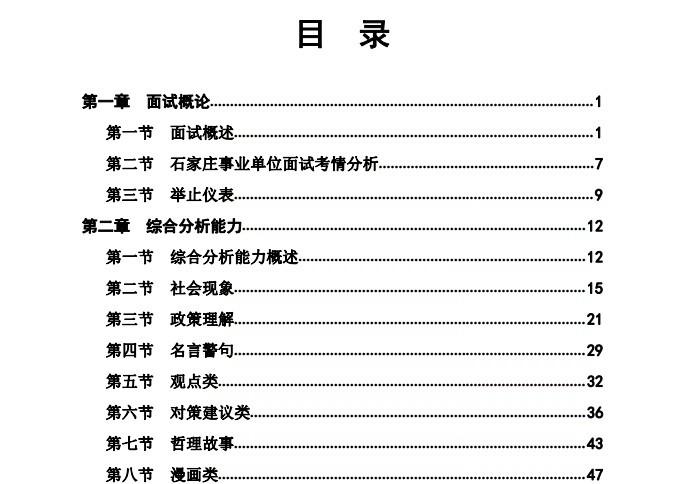 2019年河北省石家庄事业单位面试基础理论讲义