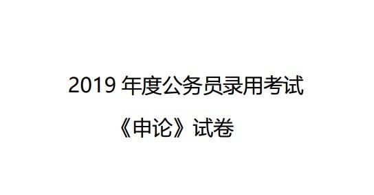2019年国考小班私教特训营申论周日模考拉练三试卷及答案