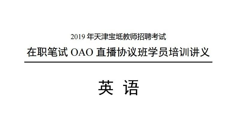 2019年天津宝坻教师招聘考试在职笔试英语