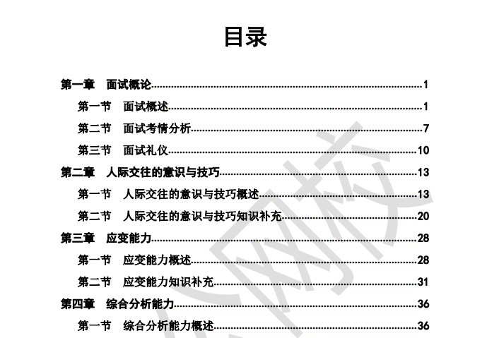 2019年江苏事业单位面试基础理论讲义