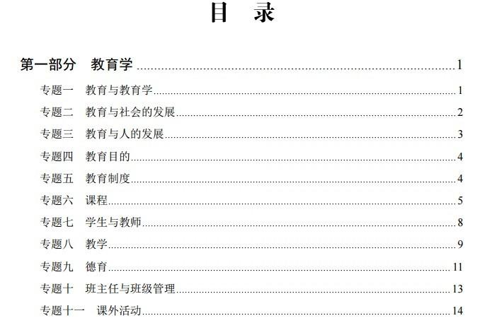 2019年湖南特岗教师招聘考试教育基础知识讲义