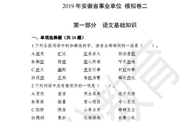 2019安徽省事业单位模拟卷二及答案与解析