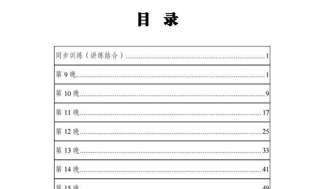 2019年山东医疗卫生在职成医定制直播课-中医类练习