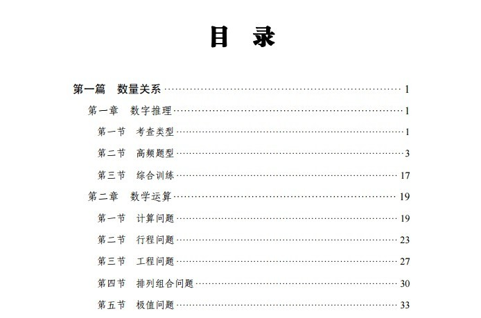 2019年福建省事业单位统考(5月)成事起航集训营行测4天讲义