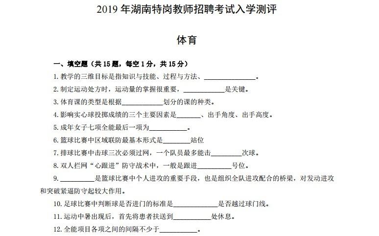 2019年湖南特岗教师招聘考试入学测评-体育
