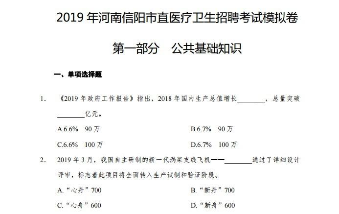 2019年河南信阳市直医疗卫生招聘考试模拟卷及答案解析
