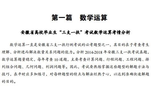 2019年安徽三支一扶考点直击直播协议班行测12次2.5小时讲义及答案