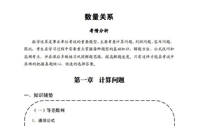 2019年内蒙古自治区呼伦贝尔市事业单位高频考点行测讲义数量关系