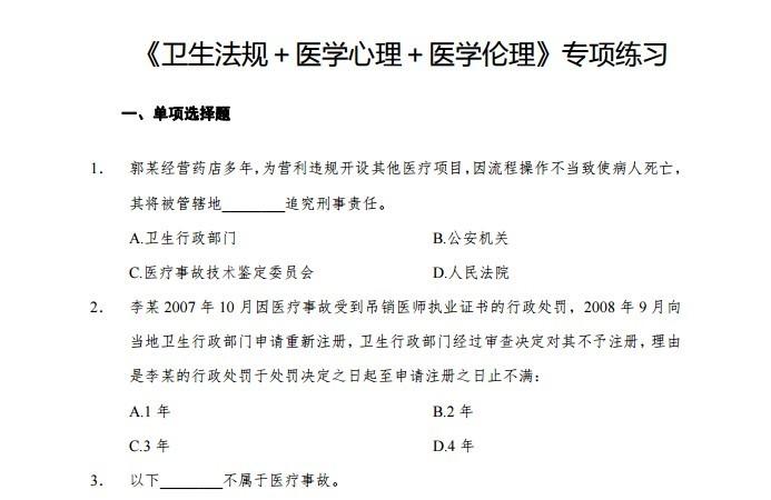 2019重庆网校医疗卫生招聘考试《卫生法规+医学心理+医学伦理》专项练习及答案解析