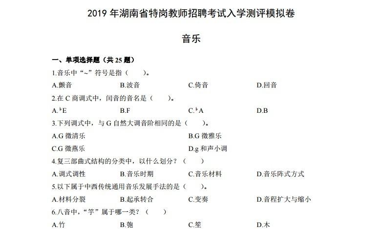 2019年湖南省特岗教师招聘考试入学测评模拟卷-音乐