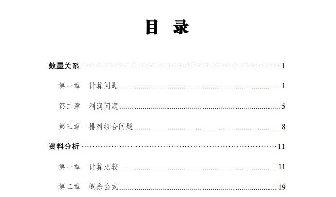 2019年四川事业单位-考点突破班讲义-行测
