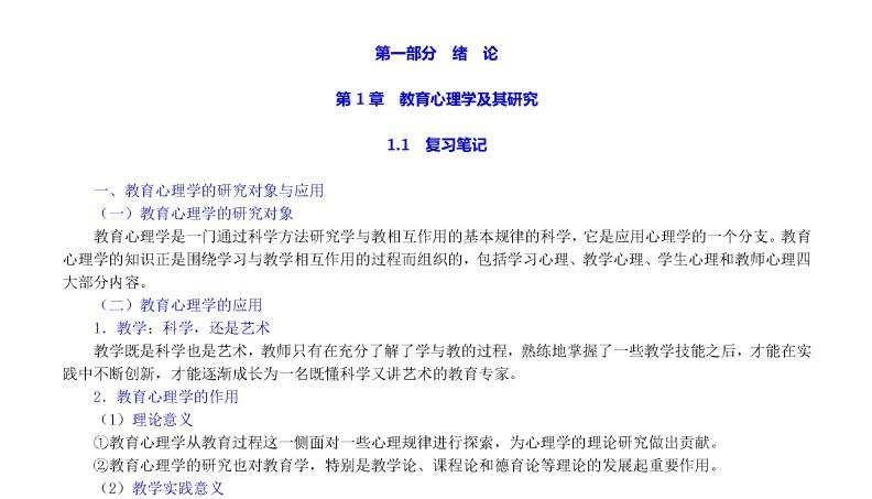 陈琦、刘儒德《当代教育心理学》(修订版)