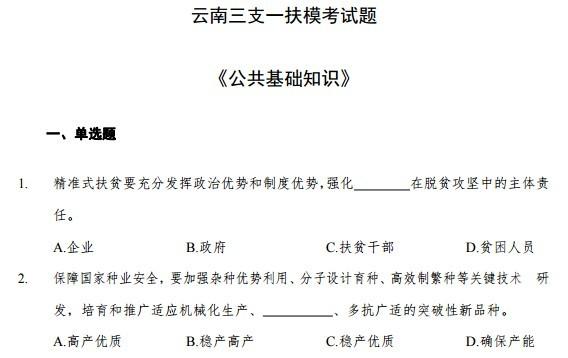 2019云南三支一扶《公共基础知识》模考试题及答案与解析