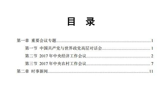 中公教育2017年07-12月时政热点讲义