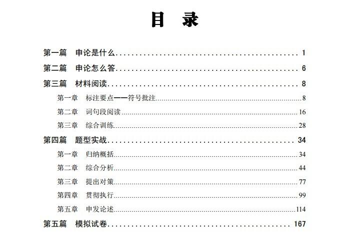 2019内蒙古三支一扶笔试系统精讲申论讲义