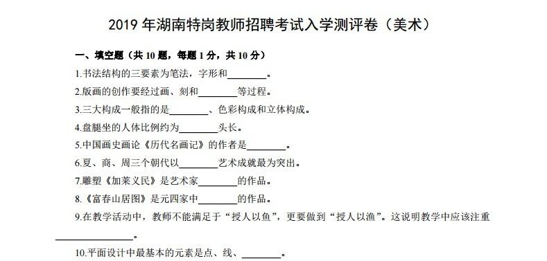 2019年湖南特岗教师招聘考试入学测评卷(美术)
