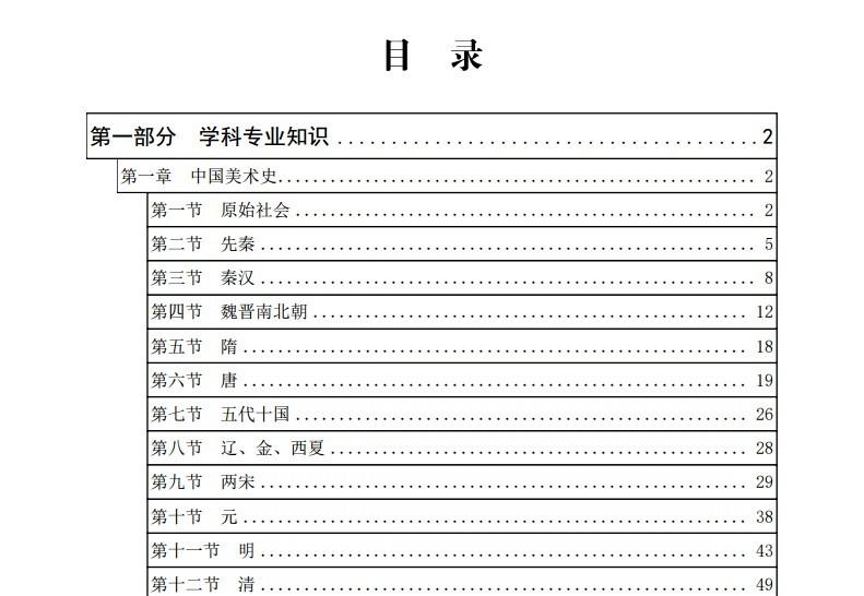 2019年湖南省特岗教师招聘考试直播笔试精英密训营-园丁导航班学员专用讲义(美术)