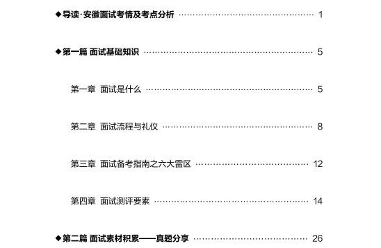 2019安徽事业单位面试宝典