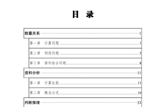 2019年四川事业单位考点突破班讲义行测