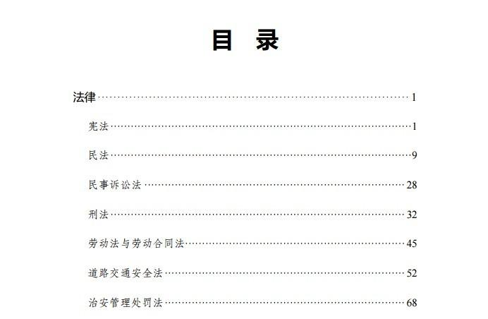 2019年四川事业单位-考点突破班讲义-综合