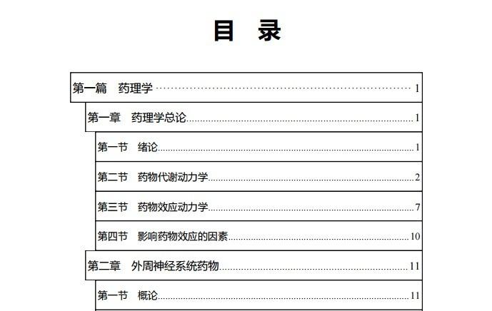 2019年山东医疗卫生在职成医定制直播课-药学类