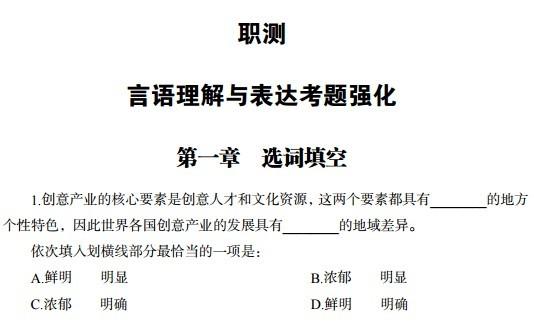 2019年事业单位统考E类-冲刺刷题-职测+医基