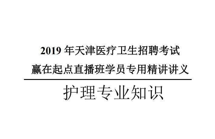 2019天津网校蓟州卫健委医疗卫生招聘赢在起点直播班护理学精讲讲义