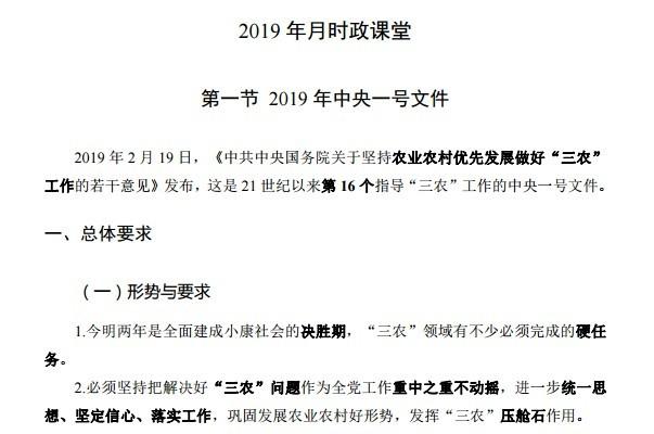 中公教育2019年2月时政课堂讲义