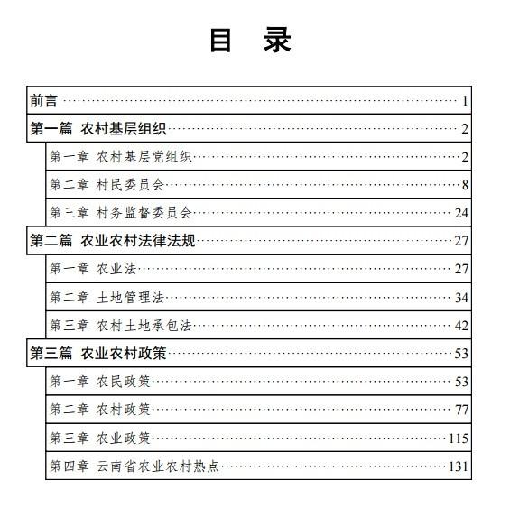 2019三支一扶农业农村知识专项练习及答案