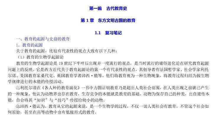 吴式颖《外国教育史教程》