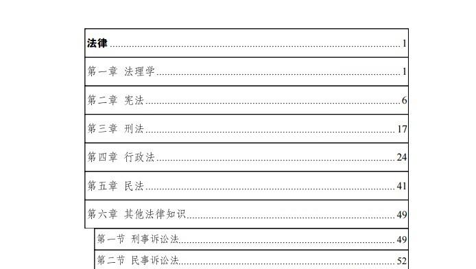 2019年山东医疗卫生在职成医定制直播课-公基