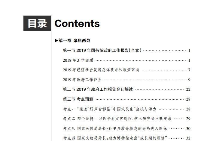 2019公务员省考面试核心时政热点解析