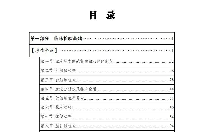 2019年山东医疗卫生在职成医定制直播课-检验类