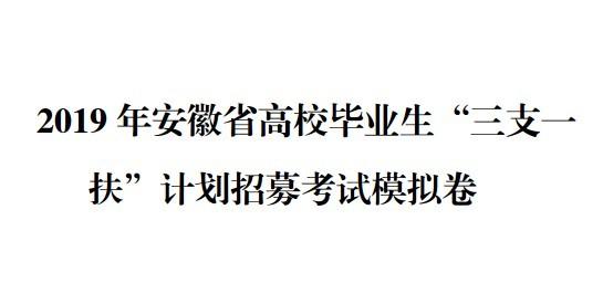 """2019年安徽省高校毕业生""""三支一扶""""计划招募考试《综合知识》模拟卷及答案"""