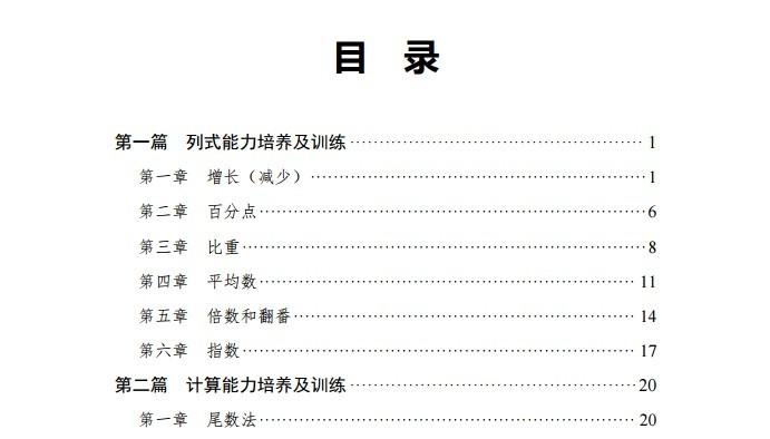 2019年四川省属事业单位专项讲练班职测-资料分析