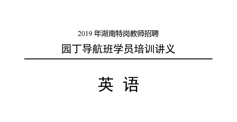 2019年湖南特岗教师招聘园丁导航班英语讲义