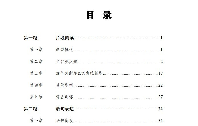 2019年福建省事业单位启航直播-行测