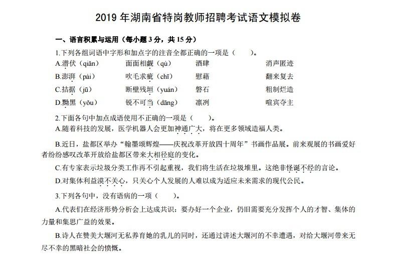 2019年湖南省特岗教师招聘考试入学测评语文模拟卷