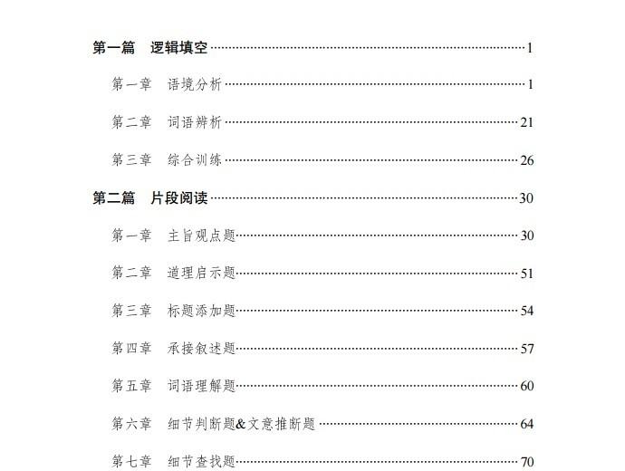 2019年省考直播方法精讲课程行测言语理解