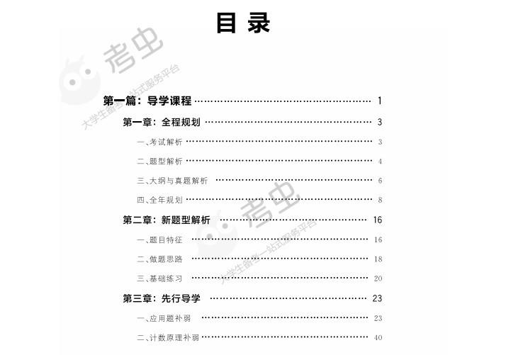 考虫20考研管综系统班初数入门与基础讲义
