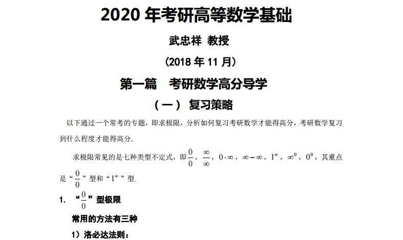 2020年武忠样考研高等数学基础讲义