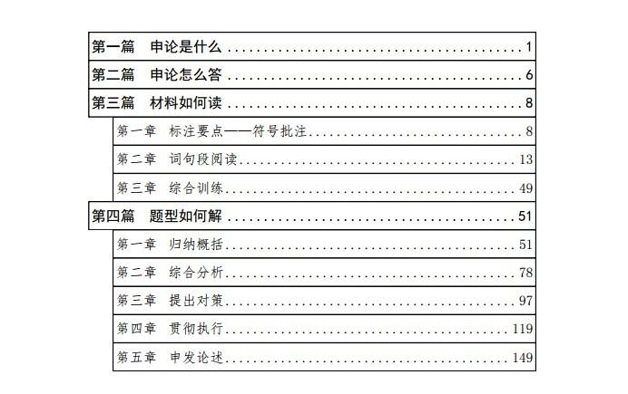 2019年省考直播方法精讲课程申论