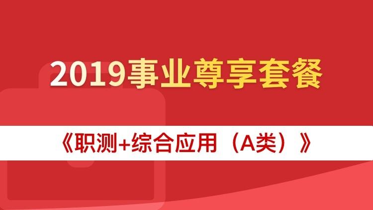 【华图教育】2019年《职测+综合应用(A类)》事业单位尊享套餐