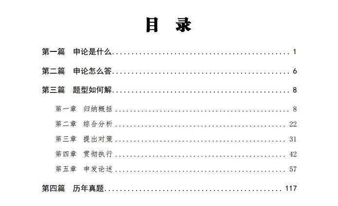 19浙江省考OAO私教20天集训营理论讲义申论5次