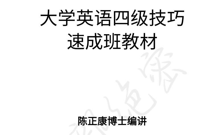 19年陈正康大学英语四级技巧速成讲义
