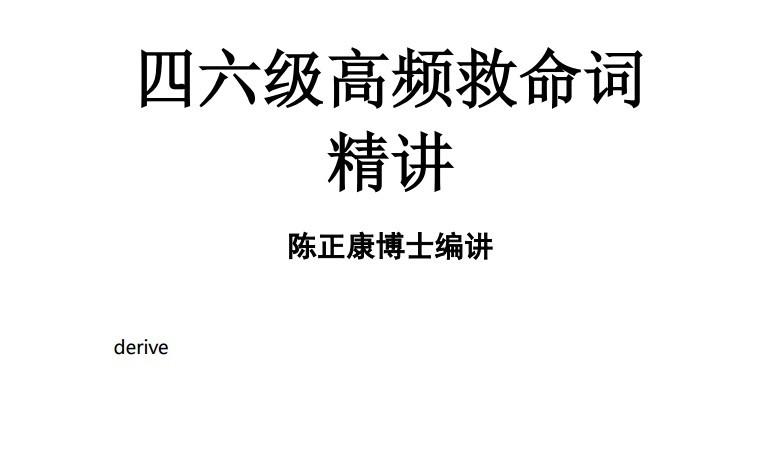 19年陈正康四六级高频救命词汇讲义