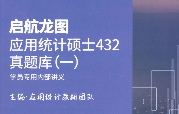 启航龙图应用统计硕士432真题库(一)