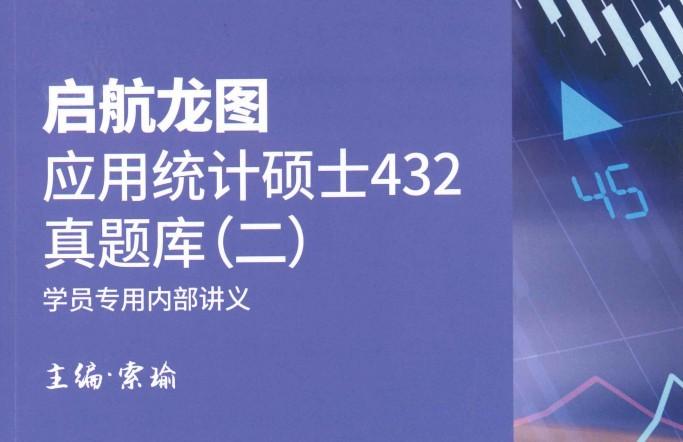 启航龙图应用统计硕士432真题库(二)