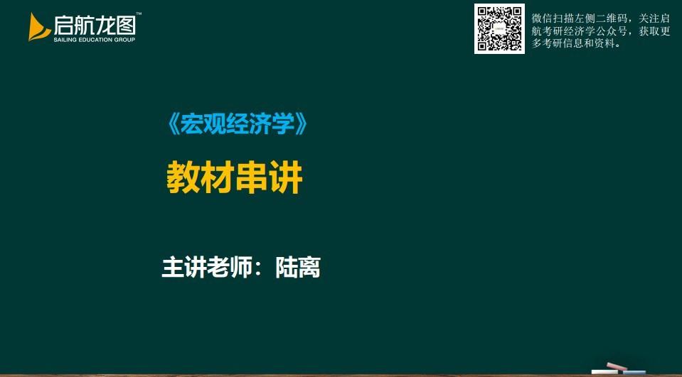 爱启航经济学全程班 范里安《微观经济学:现代观点》教材领学讲义